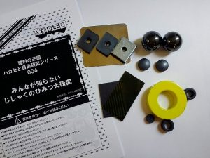磁石キット