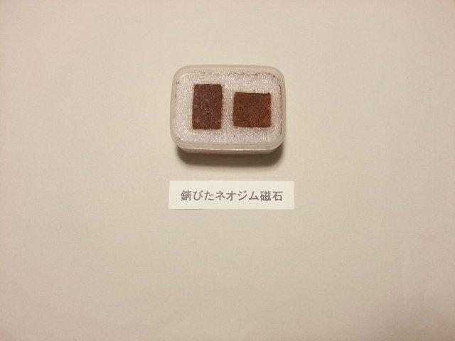錆びたネオジム磁石