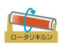 仮焼成(焼結フェライト)