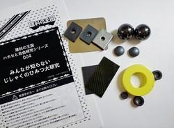 弊社考案の教材用磁石実験キット