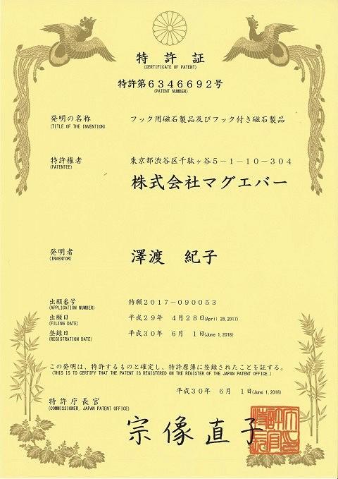 特許第6346692号(フック用磁石製品及びフック付き磁石製品)
