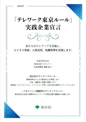 「テレワーク東京ルール」実践企業宣言